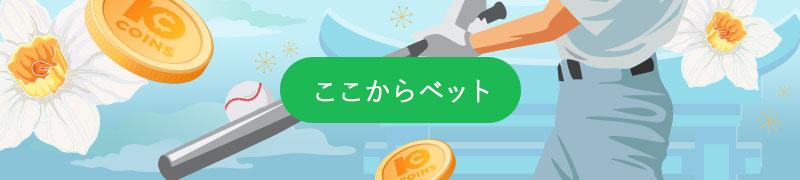 10Bet Japanからビットコインでベット