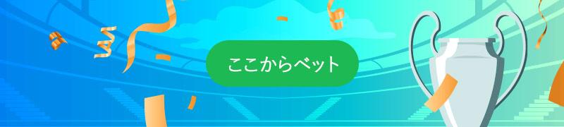10Bet Japanでチャンピオンズリーグの試合にベット