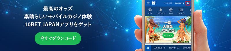 10Bet Japanのカジノアプリをダウンロード