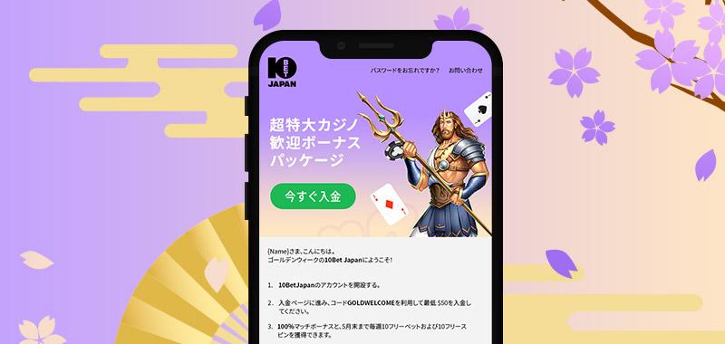 SMSとメールをチェックして、10Bet Japanからのボーナスをゲット