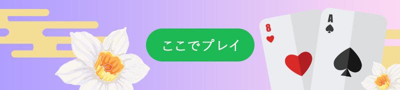 Kakekko Rin Rinバカラ ゲーム