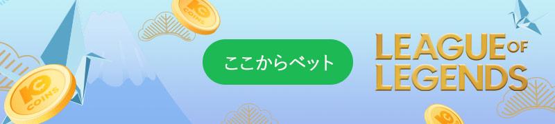 10Bet Japanでベットコインを使ってLoLにベットしよう