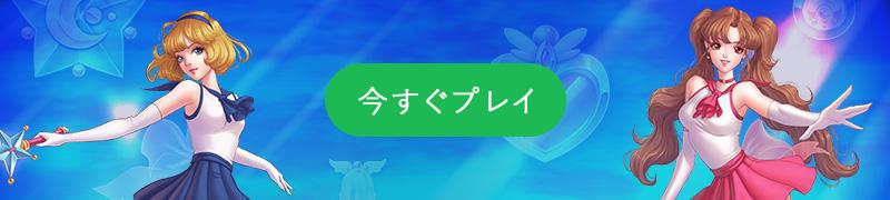 10BetJapanでムーンプリンセスをプレイ