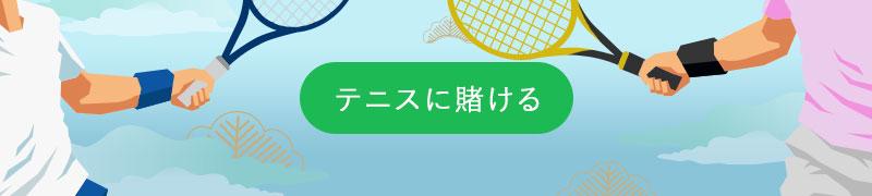 10Bet Japanで最高峰のテニスオッズを手に入れよう