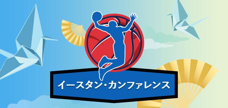 NBAイースタンカンファレンス優勝チームへのベットとオッズ