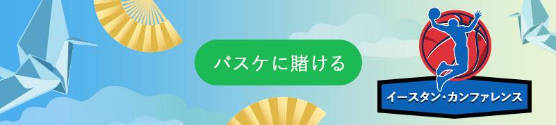 10Bet Japanで最高のNBAオッズを手に入れよう