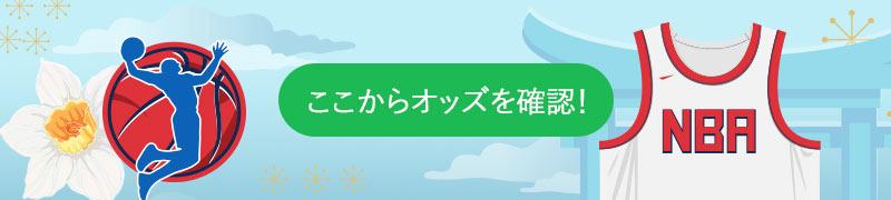 10Bet JapanでNBAプレシーズンゲームにベットしよう