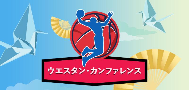 NBAウェスタンカンファレンスチャンピオンベッティング&オッズ