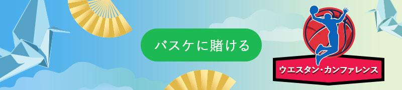 10Bet JapanでNBAの最新オッズを入手しよう