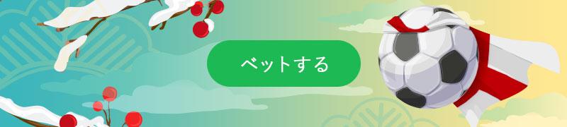 EPLゲームに10Bet Japanからベット
