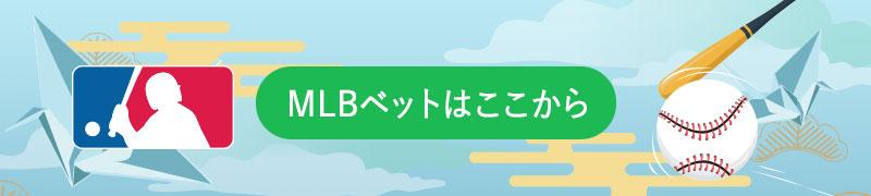 10Bet JapanでMLBゲームにベットしよう