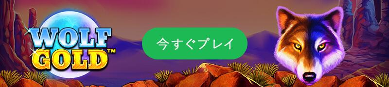 10betJapanでWolf Goldスロットをプレイ