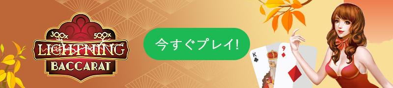 10Bet Japanでライトニングバカラをオンラインでプレイ!