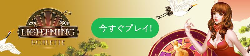 ライトニングルーレットを10Bet Japanでプレイ