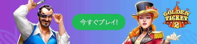 Golden Ticketを10Bet Japanでプレイ