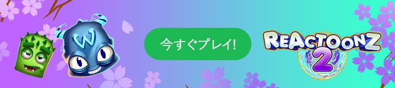 Reactoonz 2を10Bet Japanでプレイ