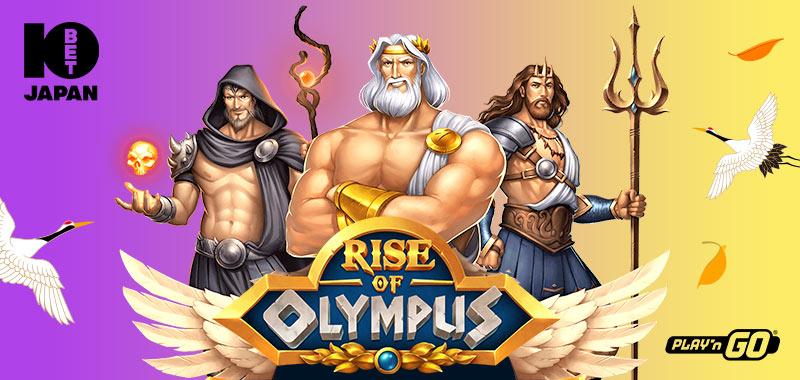 Rise of Olympusスロットレビュー
