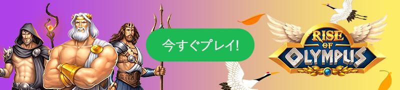 Rise of Olympusを10Bet Japanでプレイ