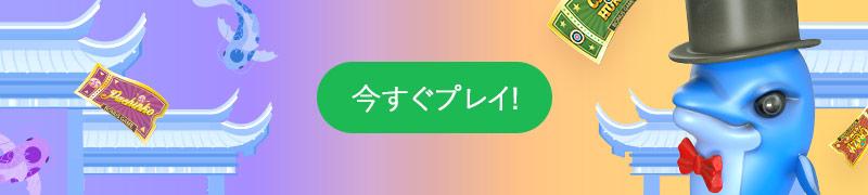 Crazy Timeを10Bet Japanでプレイ