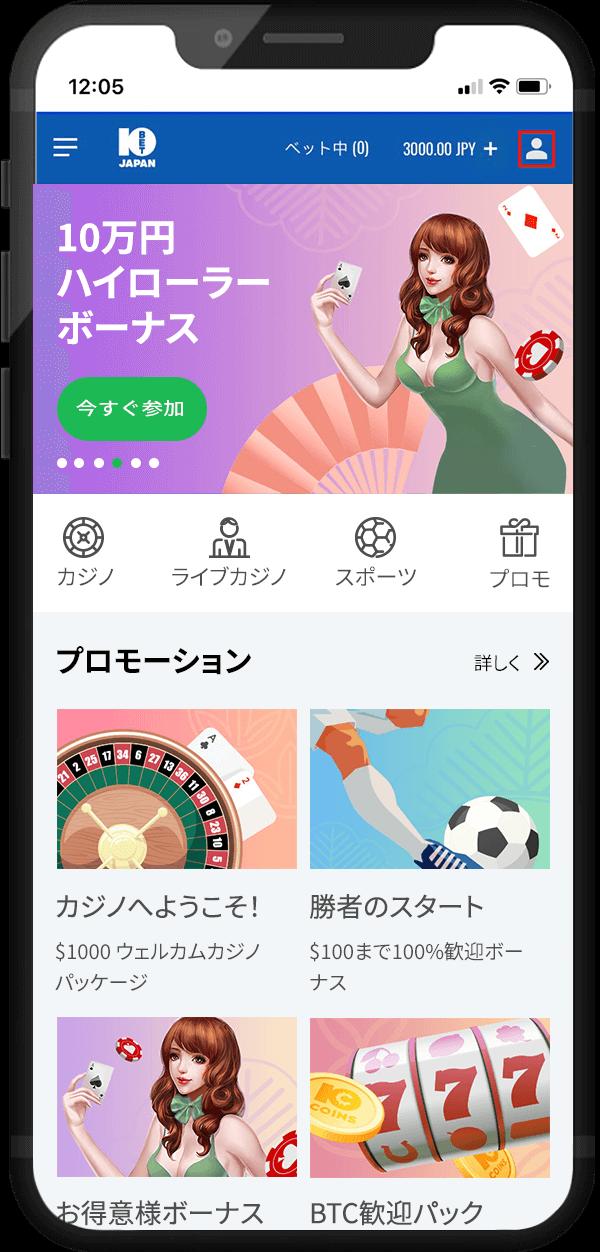 iWalletによるカジノプレイ方法-1