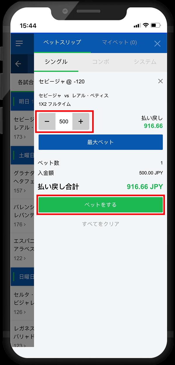 10Bet Japanでベットする方法