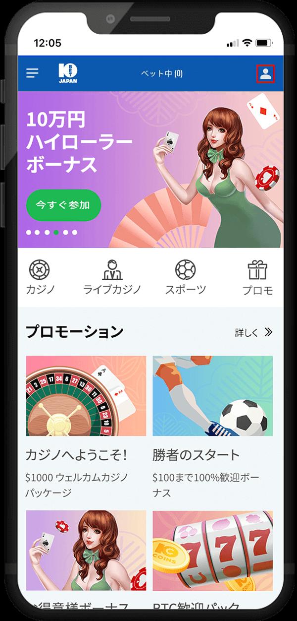 10Bet Japanでの入金方法