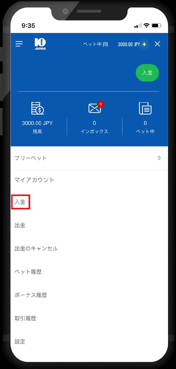 10Bet Japanの出金方法