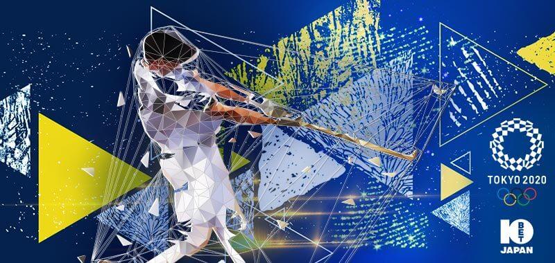 2020年東京オリンピック - 野球 ベッティングオッズ